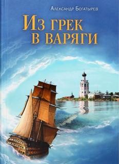 Александр Богатырев. Из грек в варяги - 809