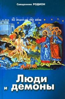 Священник Родион. Люди и демоны - 810