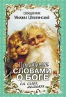 Священник Михаил Шполянский. Простыми словами о Боге для самых маленьких  - 814