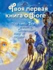 Твоя первая книга о Боге. Кто такой Бог и как Он создал мир и людей - 821