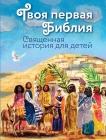 Твоя первая Библия. Священная история для детей - 822