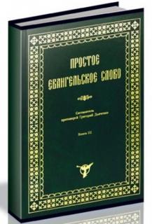 Простое Евангельское слово. Книга 3 - 823