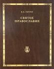 Константина Ефимовича Скурата. Святое православие том 5 - 829