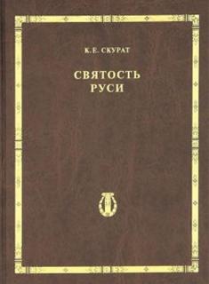 Константин Ефимович Скурат. Святость Руси - 831