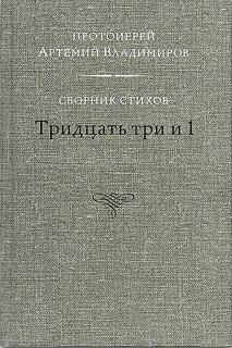Протоиерей Артемий Владимиров. Сборник стихов. Тридйцать три и 1 - 836