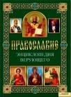 Православие. Энциклопедия верующего - 840