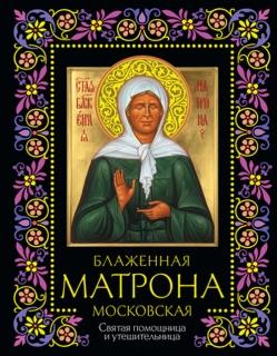 Блаженная Матрона Московская: Святая помощница и утешительница - 846