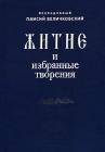 """Прп. Паисий Величковский """"Житие и избранные творения"""" - 852"""
