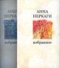 Неркаги Анна. Избранное, Два тома - 872