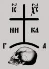 """Футболка """"Голговский крест с главой Адама"""" - 877"""