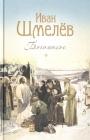 Богомолье. Иван Шмелев - 880