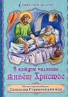 В каждом человеке живет Христос. Житие преп. Сампсона Странноприимца - 883