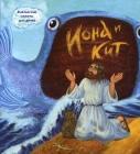 Иона и кит. Библейские сюжеты для детей - 884