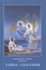 Тайна спасения. Архимандрит Рафаил (Карелин) - 886