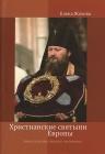 Христианские святыни Европы. Е. Жохова - 890