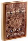 Крест и Воскресени. Протоиерей Александр Шаргунов. - 891