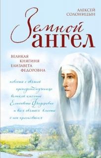 Земной ангел. Великая княгиня Елизавета Федоровна. Алексей Солоницын. - 897