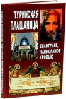 Туринская Плащаница. Евангелие, написанное кровью - 898