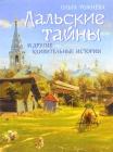Лальские тайны и другие удивительные истории. Ольга Рожнева - 899