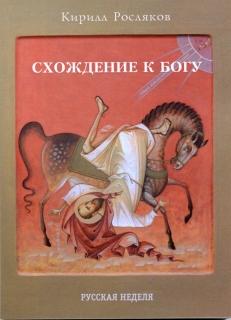 Схождение к Богу. Кирилл  Росляков - 909