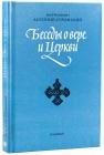 Митрополит Антоний Сурожский. Беседы о вере и Церкви. - 928