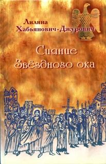 Сияние Звездного ока.  Лиляна Хабьянович-Джурович  - 931