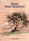 Сказки Игоря Трофимова - 933