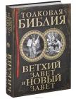 Толковая Библия. Ветхий Завет и Новый Завет.  Александр Лопухин  - 934