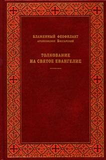 Толкование на Святое Евангелие. Блаженный Феофилакт Болгарский - 935