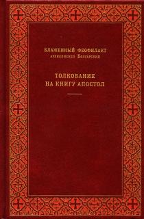 Толкование на Апостол. Блаженный Феофилакт Болгарский. - 936
