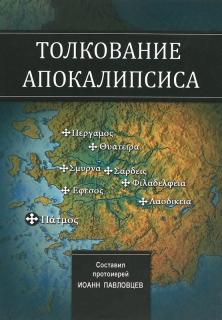 Толкование Апокалипсиса. Сост. прот. Иоанн Павловцев - 937