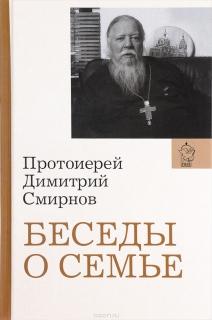 Беседы о семье. Протоиерей Димитрий Смирнов - 939
