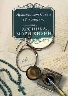 Хроника моей жизни. Архиепископ Савва (Тихомиров). - 944