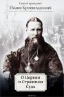 Святой праведный Иоанн Кронштадтский: О Церкви и Страшном Суде  - 945