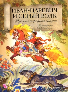 Иван-царевич и серый волк. - 954