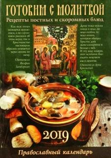 Готовим с молитвой Рецепты постных и скоромных блюд. Православный календарь 2019г. г - 964