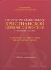 Греческо-русский словарь христианской церковной лексики с толковыми статьями.Священник А. Назаренко - 984